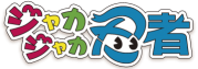 忍者ショー・忍者教室:ジャカジャカ忍者
